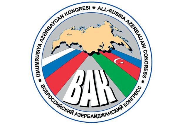 ВРФ устранили «Всероссийский Азербайджанский конгресс»