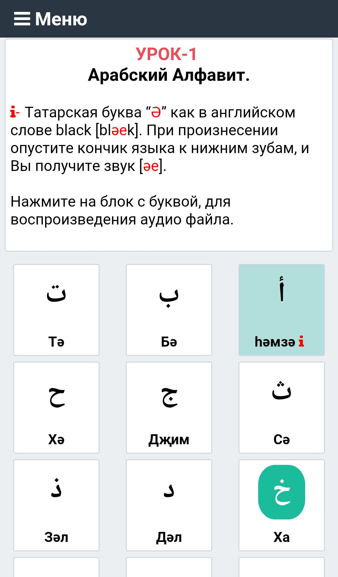 Подключаем арабский язык на компьютере 88