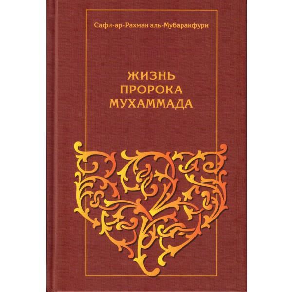 жизнь пророка мухаммада мубарак аль фури перевод кулиева книга