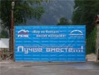 В Домбае стартует Кавказский форум российской молодежи «Лучше вместе»