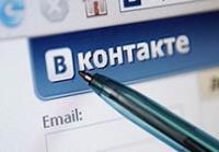 """""""ВКонтакте"""": ФСБ требует блокировать оппозиционные группы"""