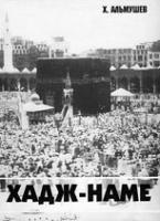 ИД «Медина» опубликовала полную электронную версию книги «Хадж-наме»
