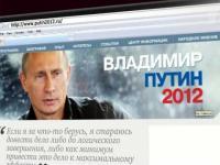Дырка в сайте кандидата Путина