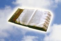 """Ответ шейха Усеймина, да помилует его Аллах, на вопрос """"об увеличении имана и его уменьшении"""""""