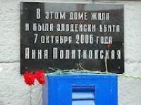 На оружии, из которого убили Политковскую, найдена ДНК женщины