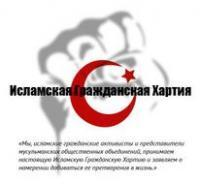 "Провокация: ""гомосексуалисты за мусульман"""