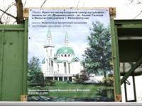 Религиозная организация мусульман Калининграда: Мы не хотим ни с кем воевать