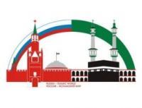 Ислам и Россия. Россия и Ислам