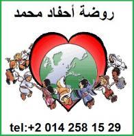 В Каире открылся детский сад для Российских мусульман.