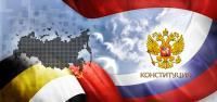 К вопросу о легитимности Конституции Российской Федерации