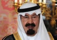 Арабские СМИ сообщили о кончине короля Саудовской Аравии