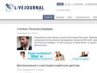 """Суд закрыл """"Живой Журнал"""" для 6000 пользователей из-за одного экстремистского блога"""