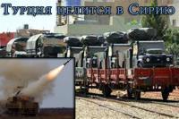 Эрдоган приезжал сообщить Путину о грядущей войне: турецкие ракеты на сирийской границе