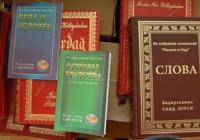 В Костроме исследуют на экстремизм книги С.Нурси