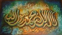 Философия добра или священные слова мусульман