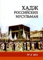 ИД «Медина» готовит к выпуску очередной альманах «Хадж российских мусульман»