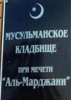 Казань: мусульманское кладбище при мечети Марджани закрыто не будет