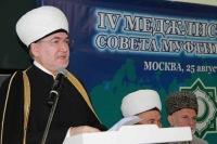 В Москве проходит съезд Совета муфтиев России