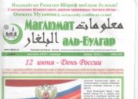 Таджуддин доложил Патриарху о новой смуте в структуре ЦДУМ
