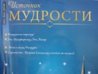 Духовное управление мусульман Крыма начало издание журнала