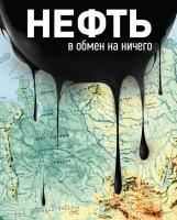 """Хватит кормить Москву!... или """"Сибирь: Нефть в обмен на ничего""""..."""