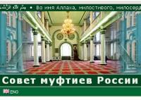 Совет муфтиев России готовит пособие по вопросам ислама для журналистов
