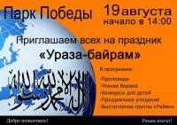 """Приглашение на праздник """"Ураза-Байрам"""" в Казань"""