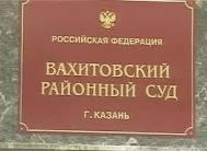 Суд оштрафовал организатора пикета в защиту прав мусульман в Казани