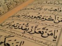 Скорочтение и развитие памяти - как зазубрить религиозный текст в 500 страниц?