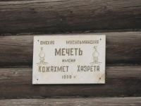 В Омске заработала историческая мечеть