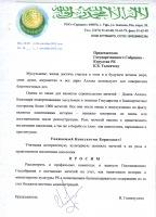 Мусульмане Башкортостана обратились к законодателям о возмещении мечетям расходов