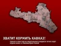 Россия кормит Кавказ, или все наоборот?
