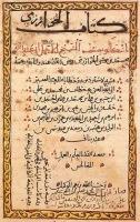Книга мусульманского ученого ''Китаб аль-джебр валь-мукабала''. Или откуда произошла Алгебра ?