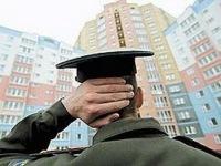 Жулики Минобороны заняли квартиры офицеров