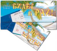 Поделись билетом в Рай!!!
