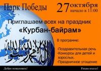 Казань приглашает всех отпраздновать праздник Курбан-Байрам в Парке Победы