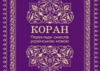 История украинских переводов смыслов Корана