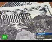 Пресс-релиз. Убийство журналиста Хаджимурада Камалова может остаться нераскрытым