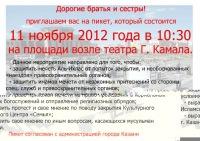 Пикет в Казани на площади у театра Г. Камала в 10:30 11 ноября 2012 года