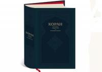 1 декабря в Центральном доме художника состоится презентация нового издания Священного Корана