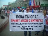 В Казани принимают свой закон о митингах