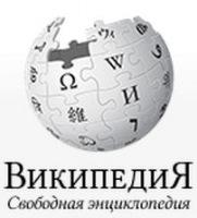 Пример двойных стандартов Википедии
