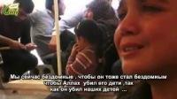Страдания детей в Сирии (послание миру)