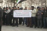 Протест против притеснения мусульман