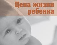 Цена жизни ребенка