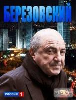 СКР не подтвердил причастность Б.Березовского к убийствам журналистов