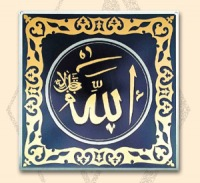Психологические эффекты слова «Аллах»