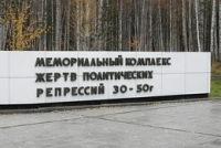 Офицер ФСБ покончил с собой у мемориала жертвам политических репрессий