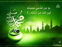 Любовь к Посланнику Аллаха и послушание ему