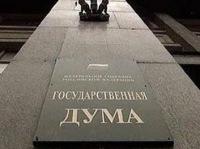 ГД рассмотрит внесение изменений в ФЗ о свободе совести и религиозных объединениях 19 февраля